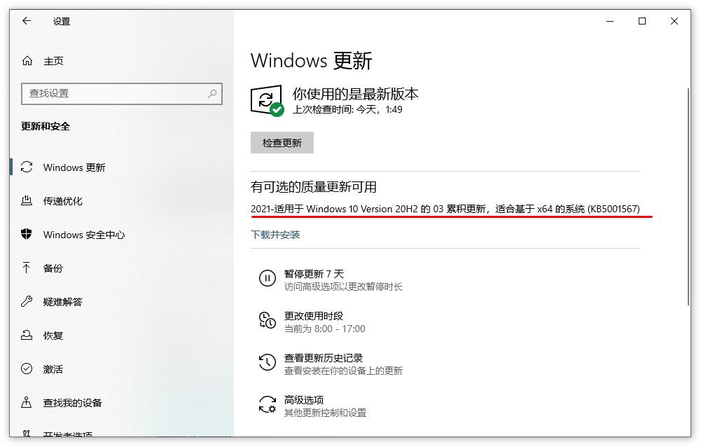 微软疑似暂停发布Windows 10 修复更新KB5001649