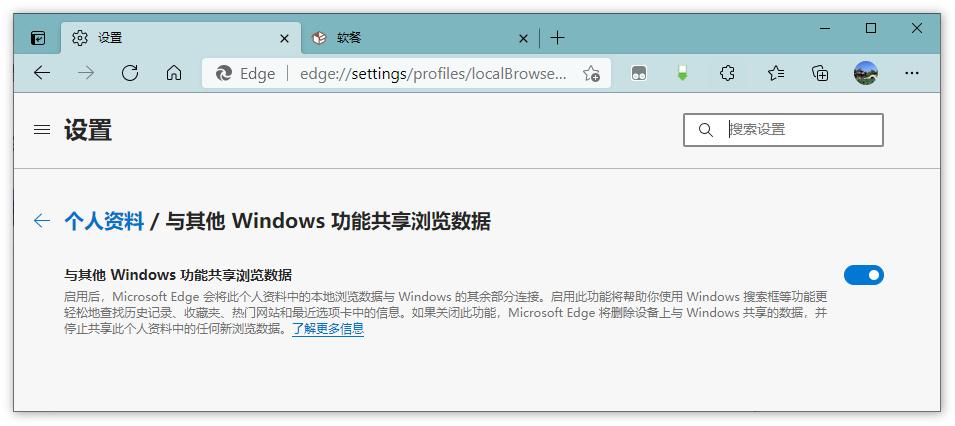 Edge浏览器新选项:与其他Windows功能共享浏览数据