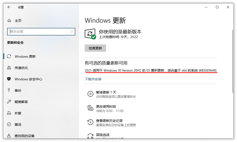 短暂发布又收回之后,微软今天再次放出KB5001649修复更新