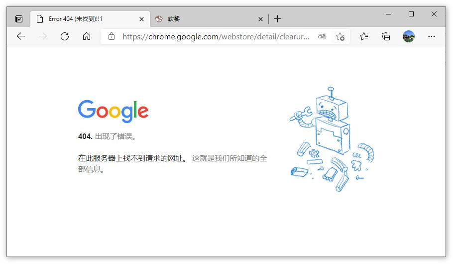 知名浏览器扩展ClearURLs被谷歌神秘下架