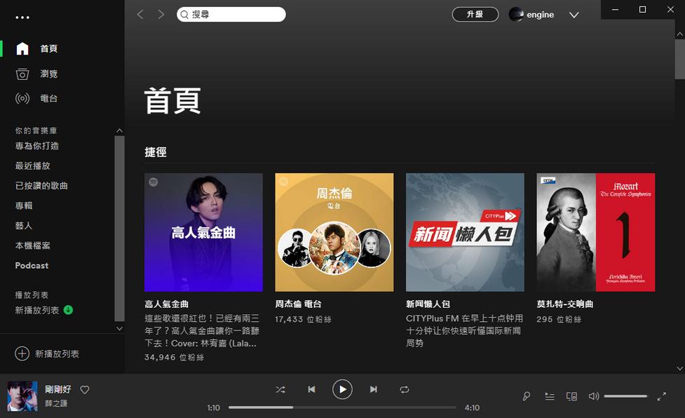 Spotify桌面版/网页版大改版:支持歌词同步