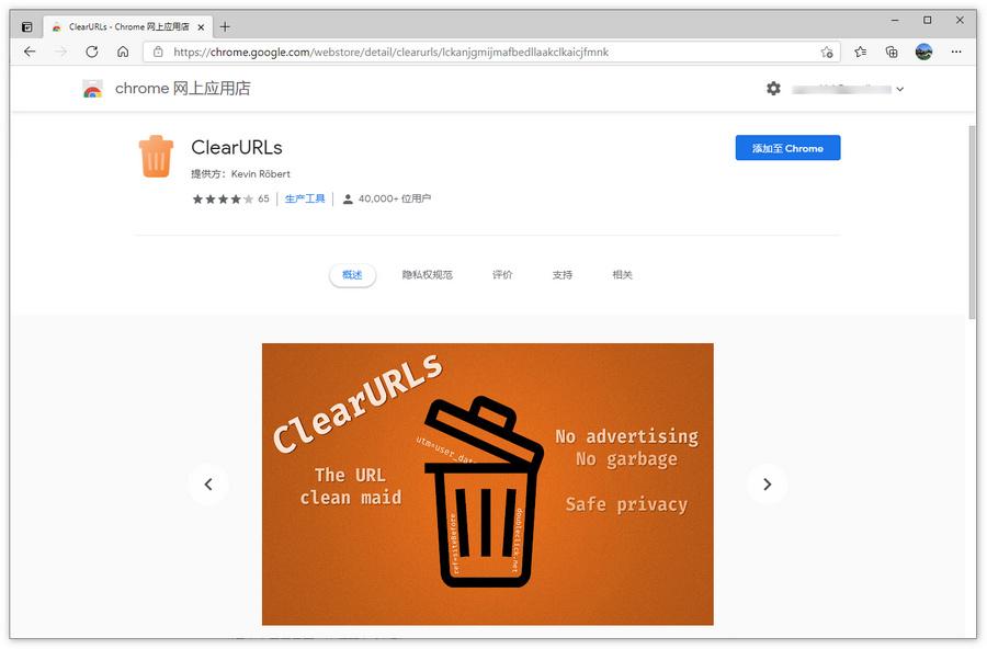 被谷歌短暂移除后,ClearURLs扩展恢复上架