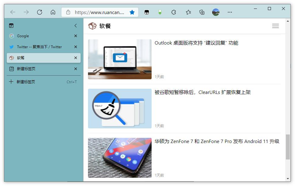 Edge浏览器睡眠标签页新增「淡出」效果