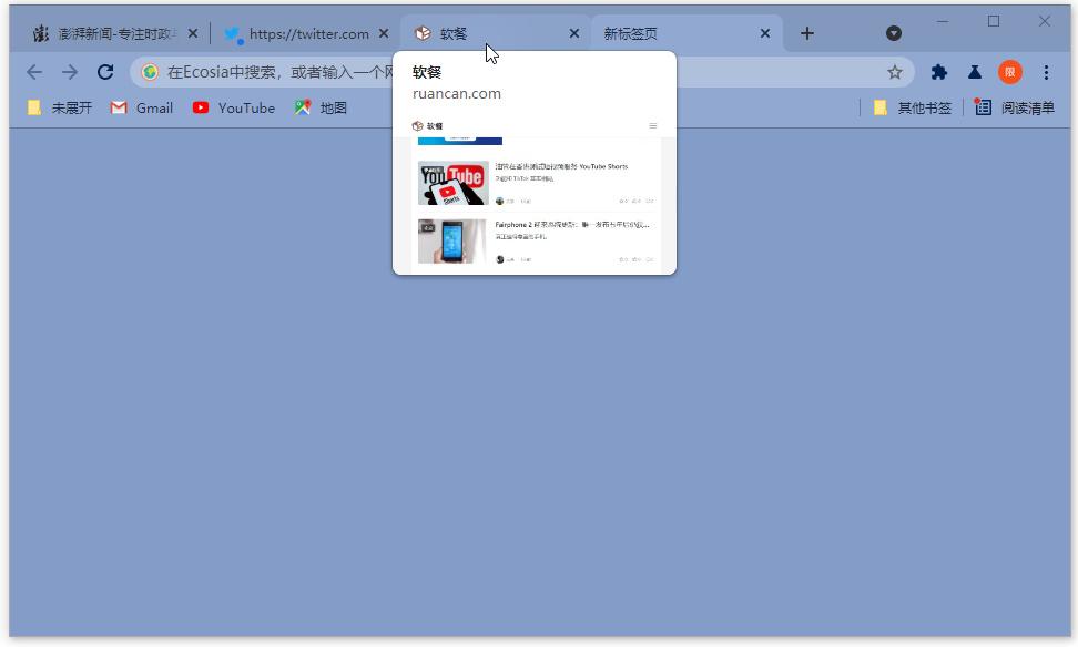 [技巧] 关闭Chrome标签页缩略图预览