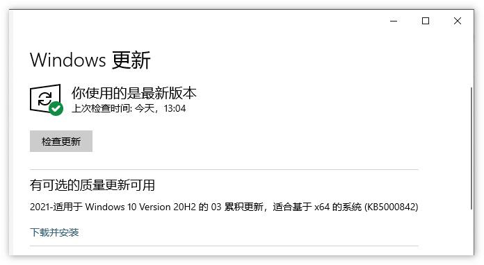 微软发布Win 10 KB5000842可选更新:修复多个问题