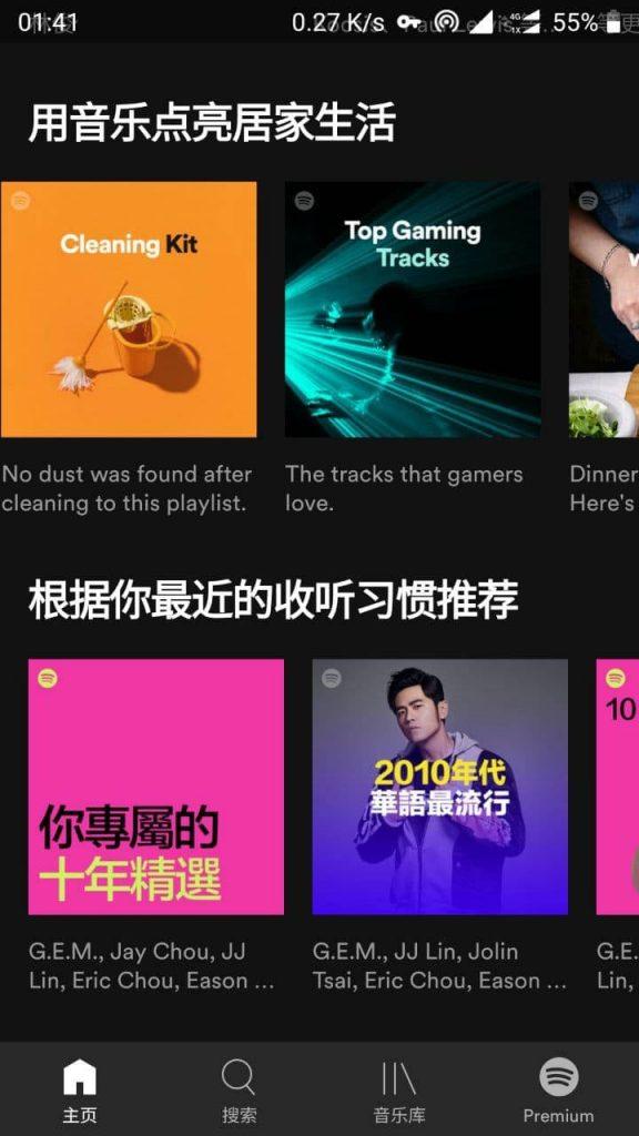 Spotify正式支持简体中文等36种新语言