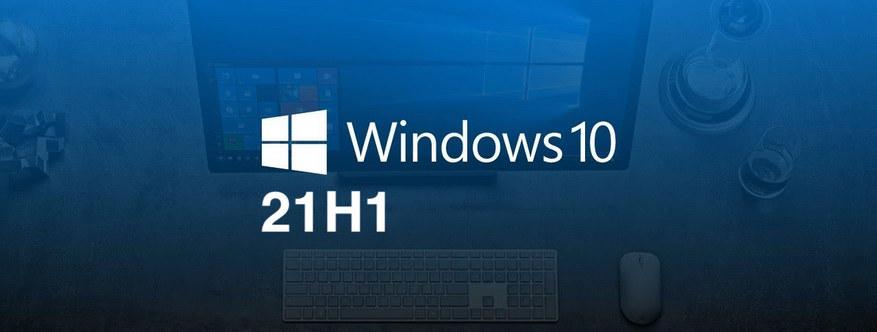 Windows 10 21H1 升级临近:现在就能安装它