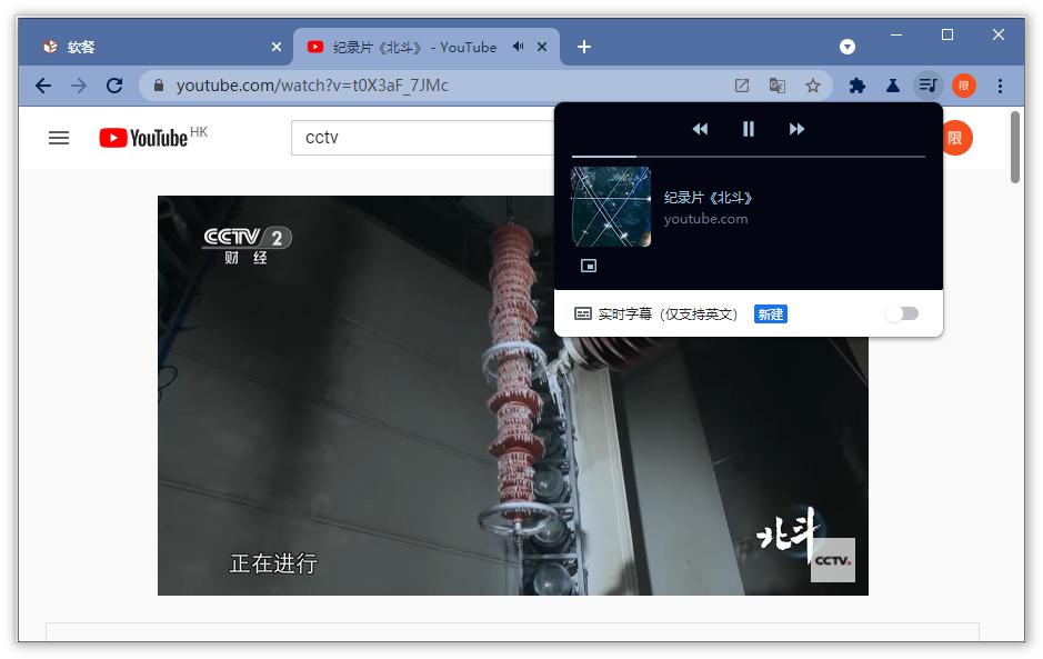 Chrome「全局媒体控制」更新:播放进度条来了