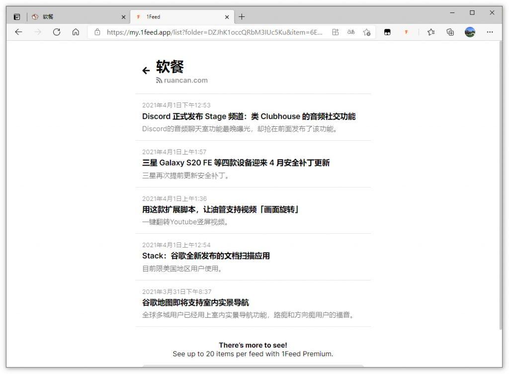 """Feed:支持多种服务的RSS在线订阅服务"""""""