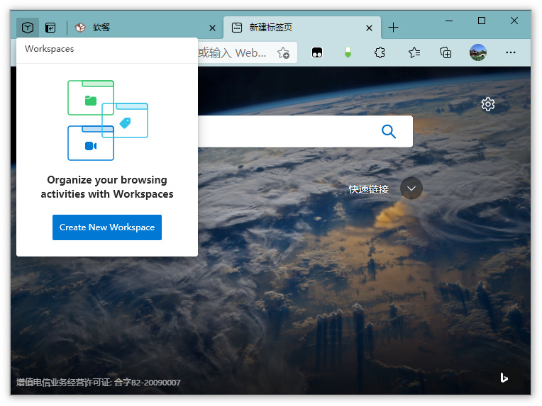 Edge浏览器新增「工作区」功能:一键打开特定标签页