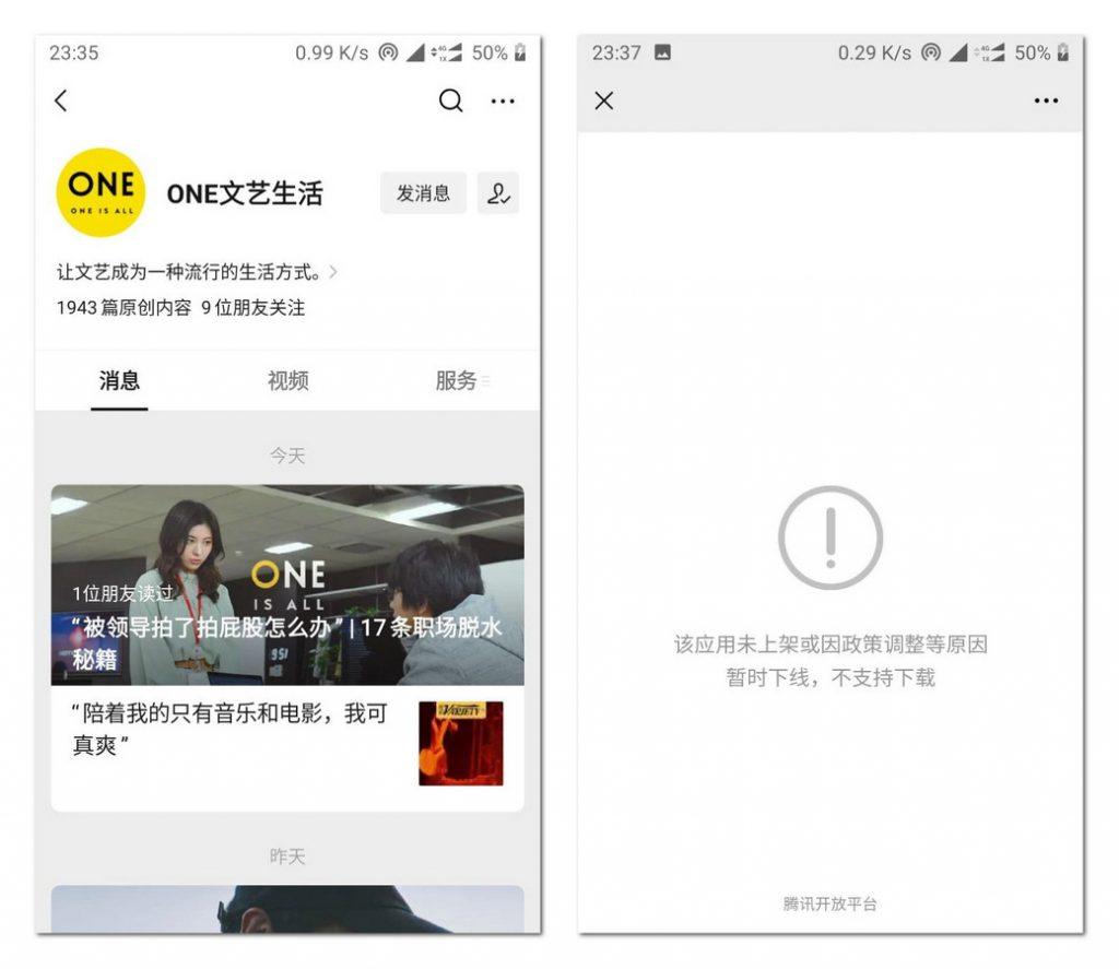 """韩寒旗下手机应用""""ONE一个""""已被通报下架"""