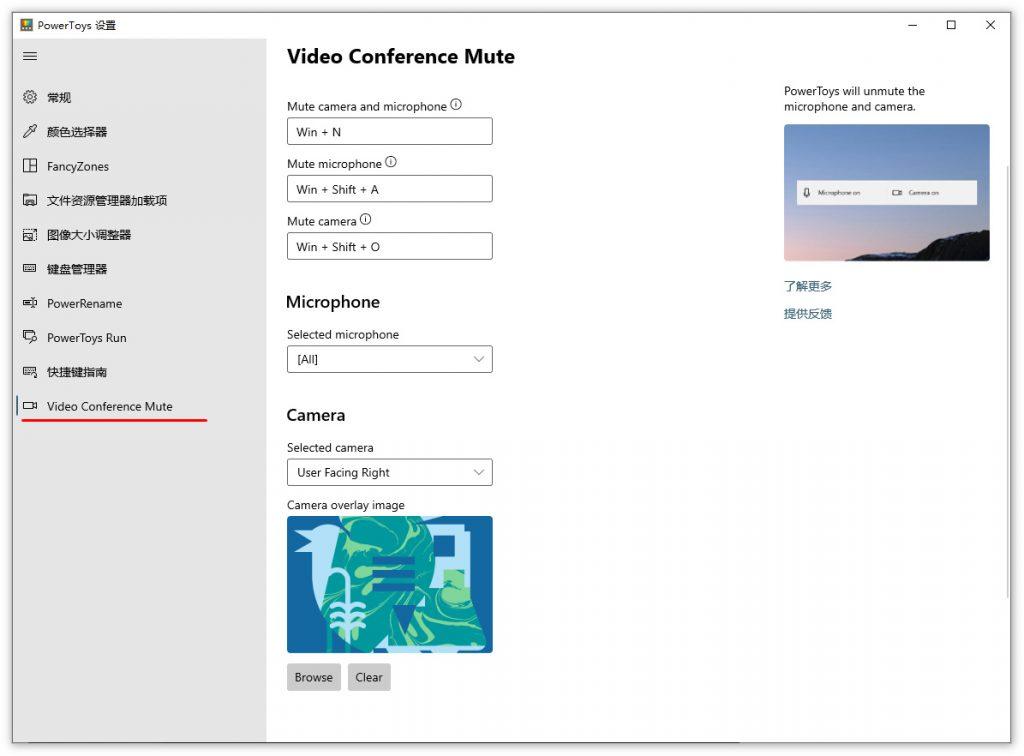 微软PowerToys更新:抗拒在视频会议中出镜者的福音