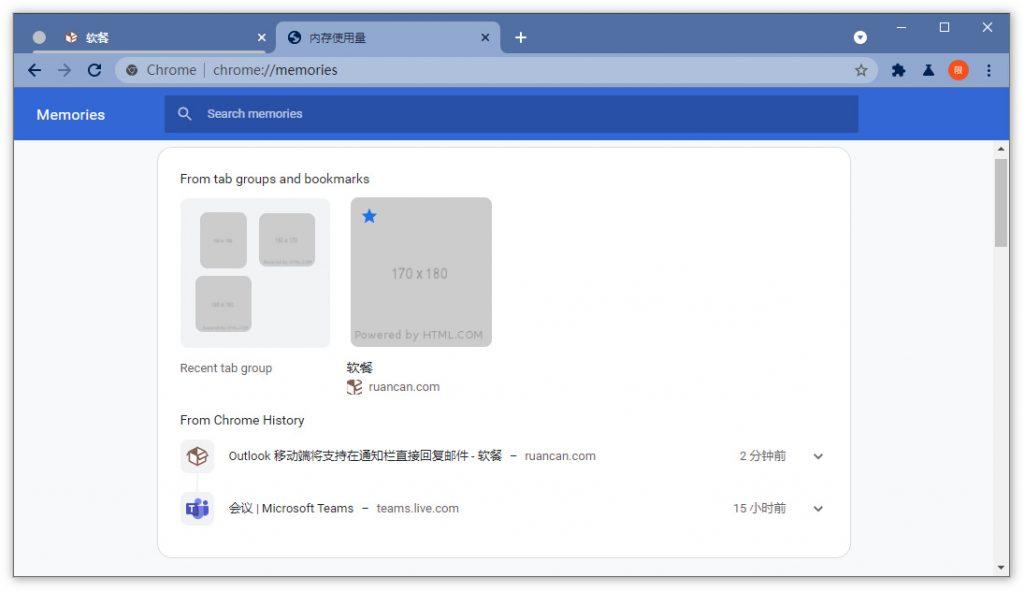 Chrome正在测试Memories(记忆)功能