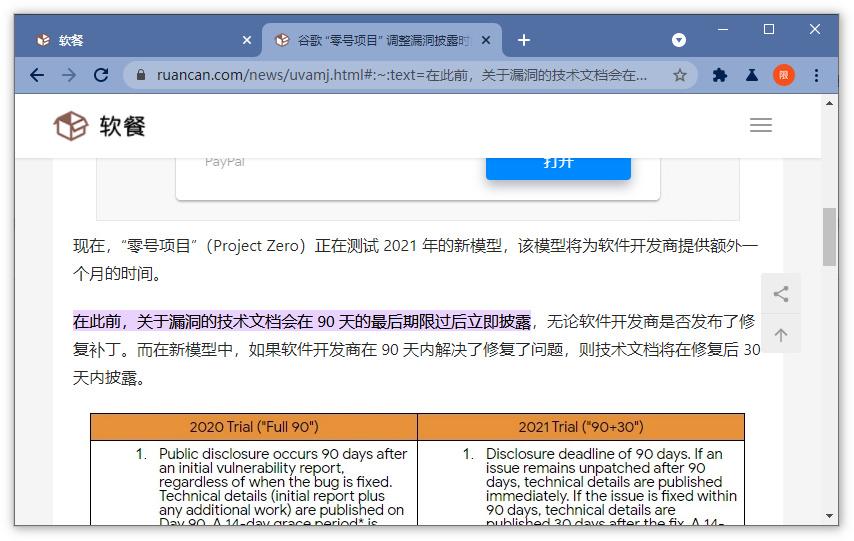 Chrome 90新功能:将选中网页文本以高亮效果分享