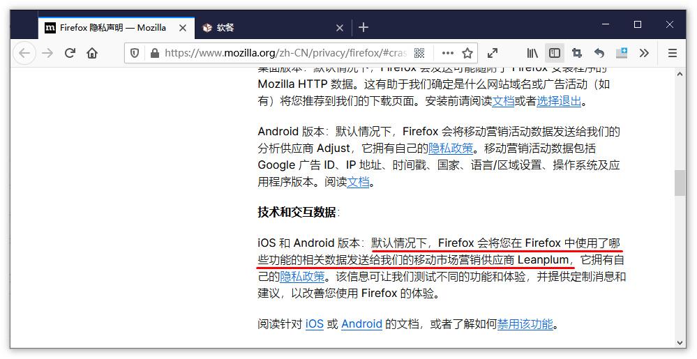 使用第三方遥测被批,Firefox将移除监测服务Leanplum