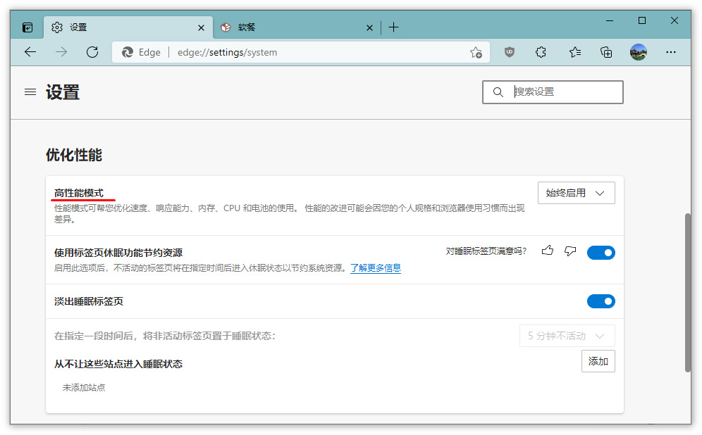 "Edge浏览器迎来""高性能模式""(开启方法)"
