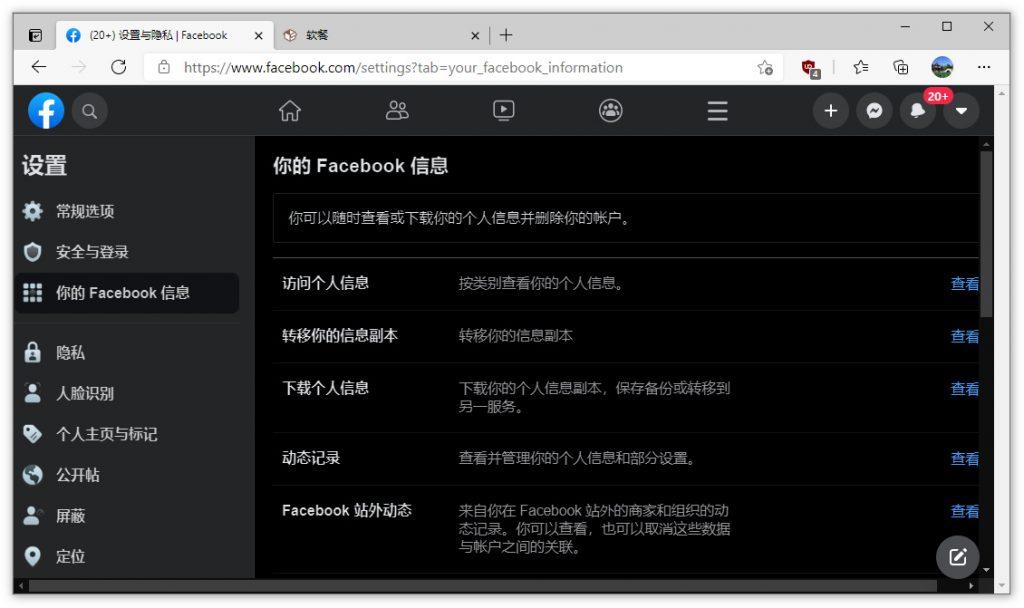 脸书发布导出工具,允许用户导出自己的帖子和文章