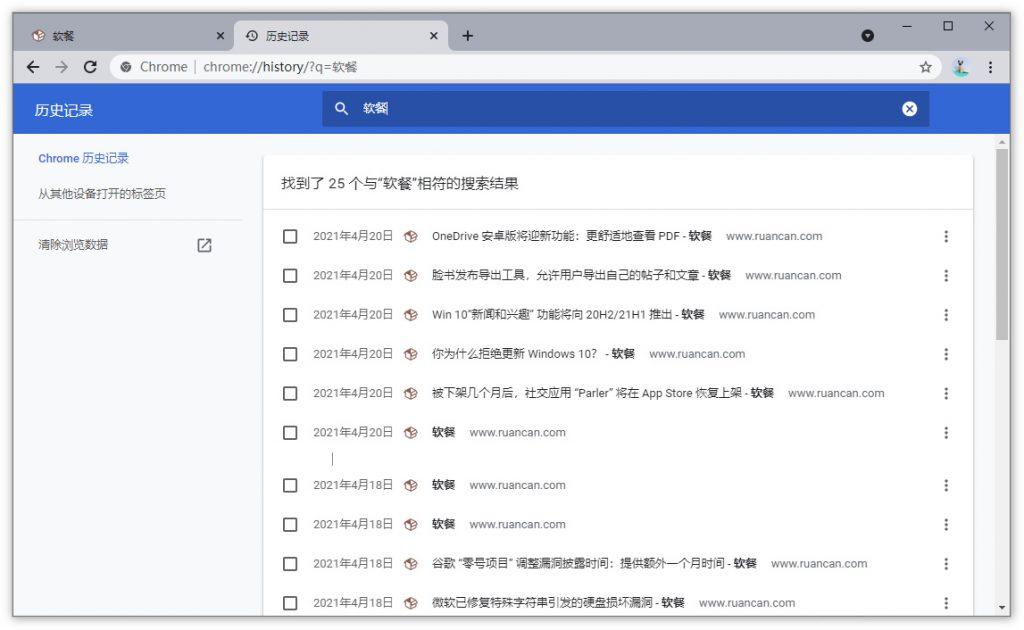 [技巧] 在Chrome上删除特定网站的浏览记录