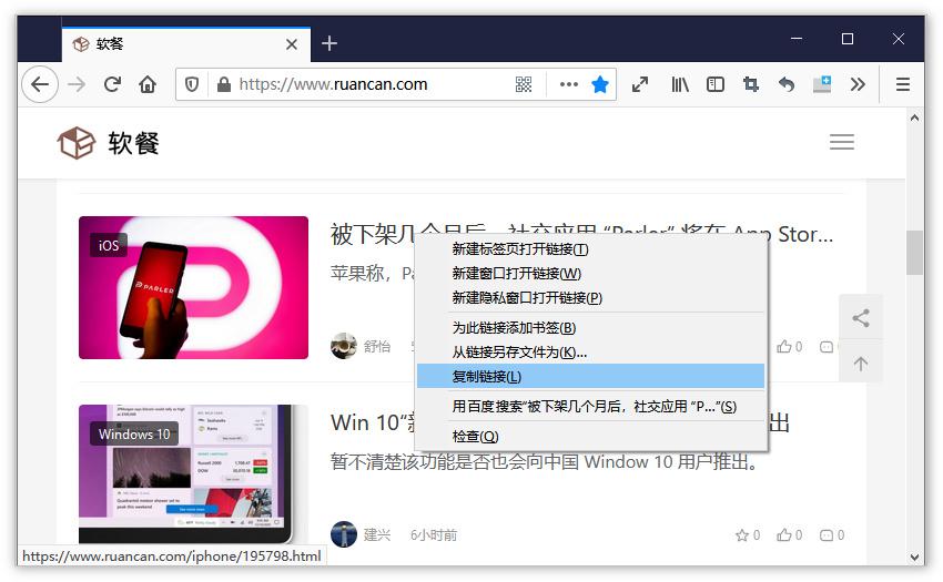 Firefox 88向右键菜单加入了这些新功能