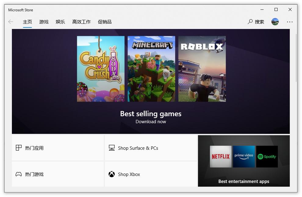 支持提交Win32应用,微软商店正进行重大更新
