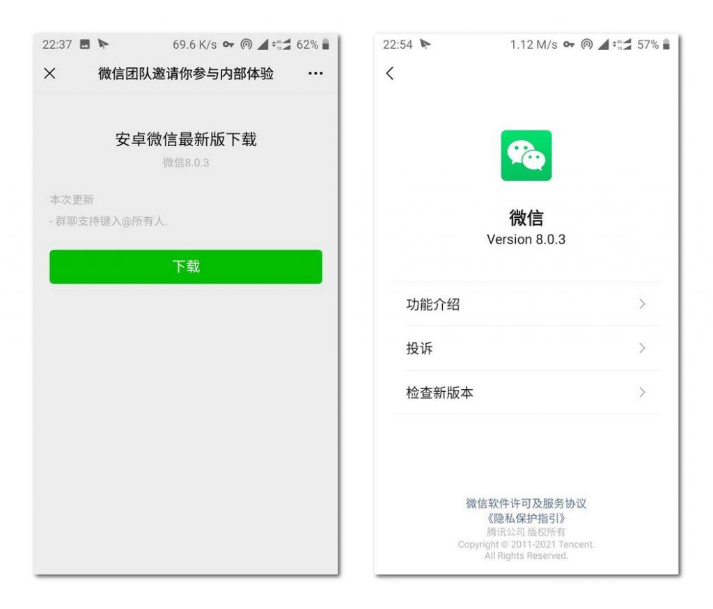 [下载] 微信安卓版8.0.3开启测试:新功能一览