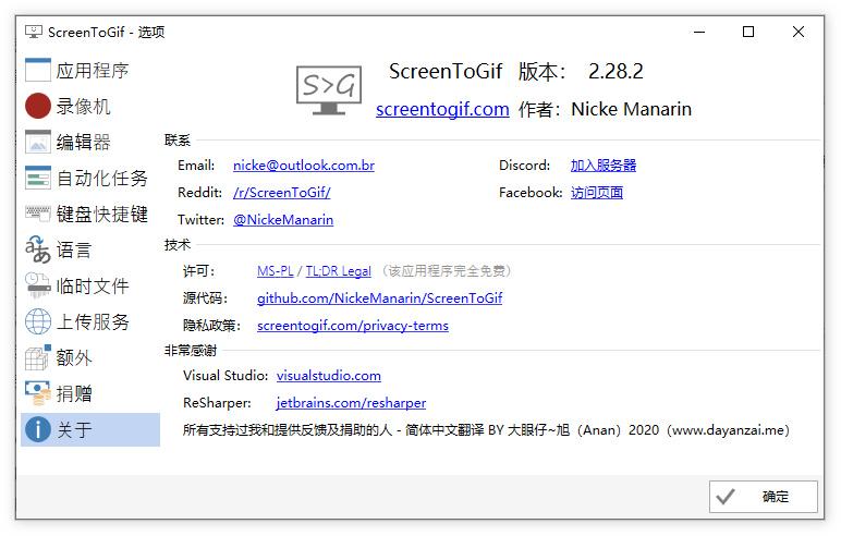 Gif动画录制工具ScreenToGif更新:能导出更多格式了