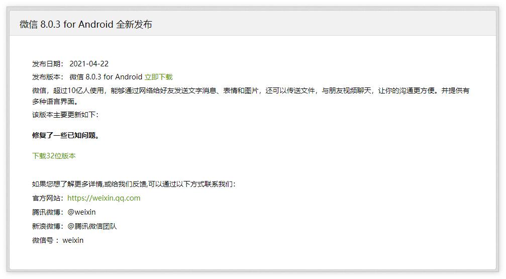 [APK] 微信安卓版8.0.3正式版今日发布