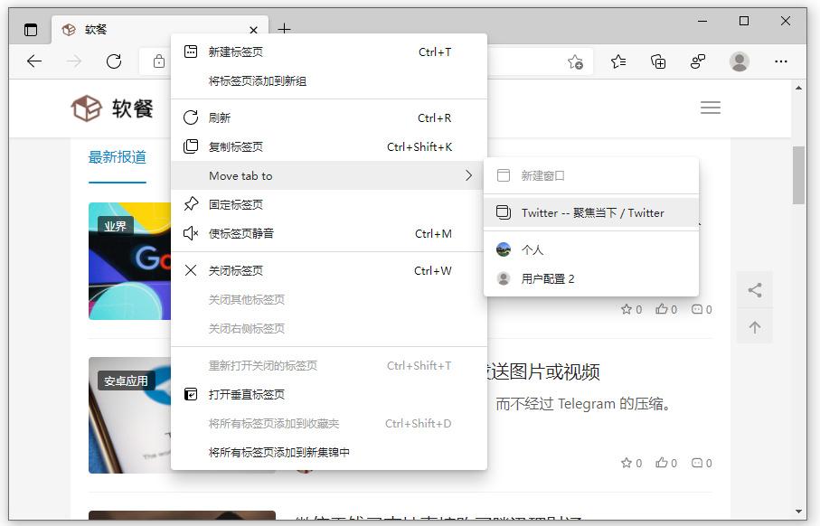 """Edge浏览器""""移动标签页""""功能改版,可移动到其他账户窗口"""