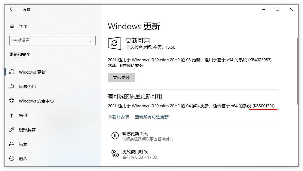 微软向Win 10 20H1/20H2 发布KB5001391累积更新预览