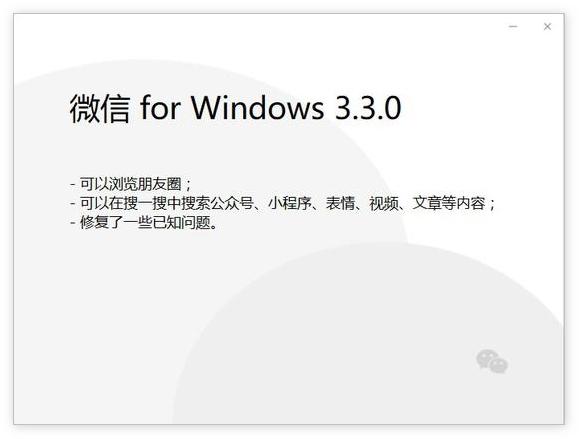 微信发布Windows 3.3.0内测版:查看朋友圈和搜一搜