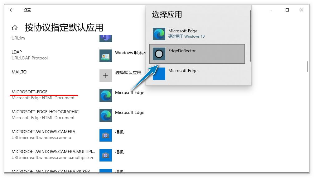 EdgeDeflector:禁止Edge打开特定链接,改用默认浏览器打开