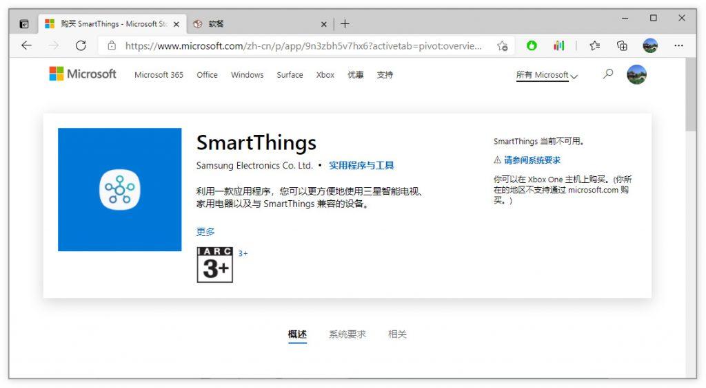 三星SmartThings应用上架微软商店,但国内尚不可用