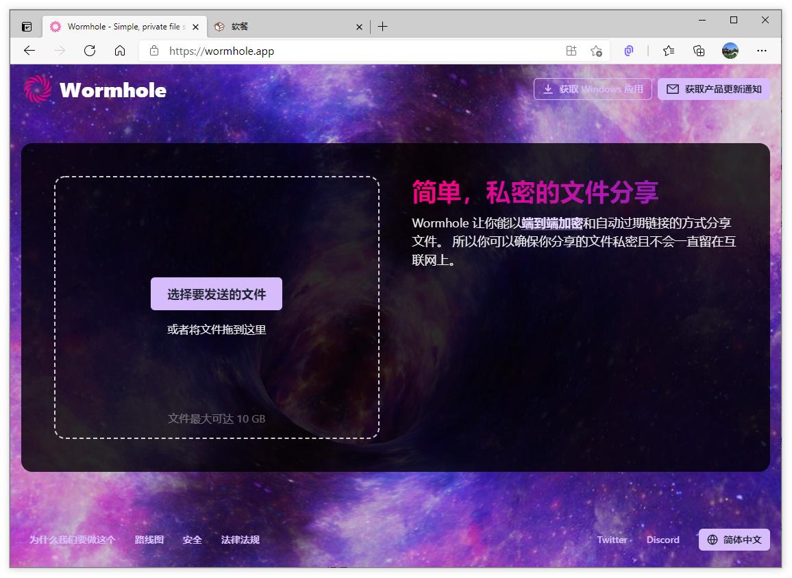 文件分享服务Wormhole宣布支持简体中文界面