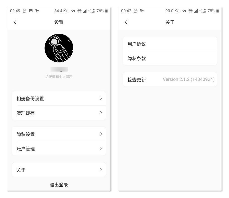 阿里云盘发布2.1.2版:相册支持指定目录备份等