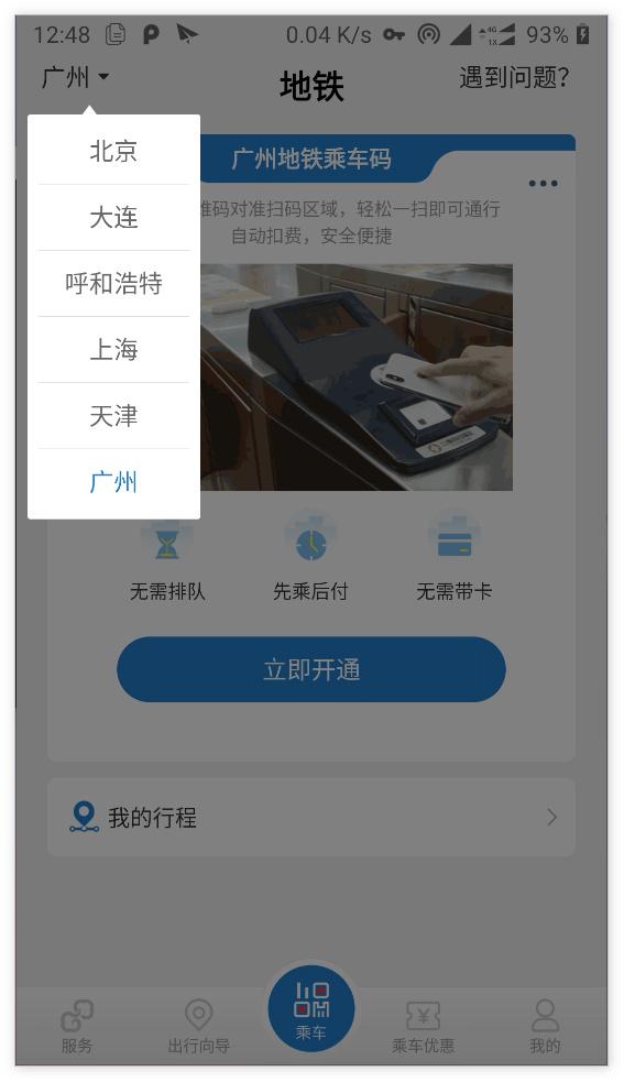 """北京地铁""""亿通行""""App更新:支持广州地铁刷码乘车"""