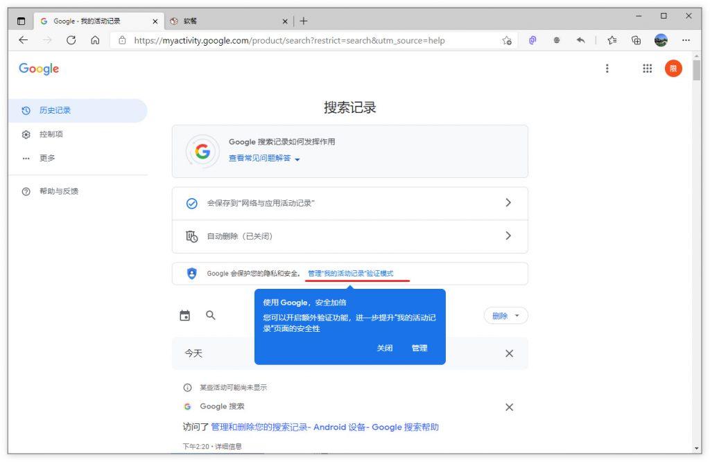 """查看前请输密码:谷歌""""我的活动记录""""新增额外验证功能"""
