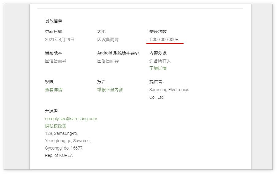 Samsung Notes(三星笔记)在Play商店安装量突破10亿次