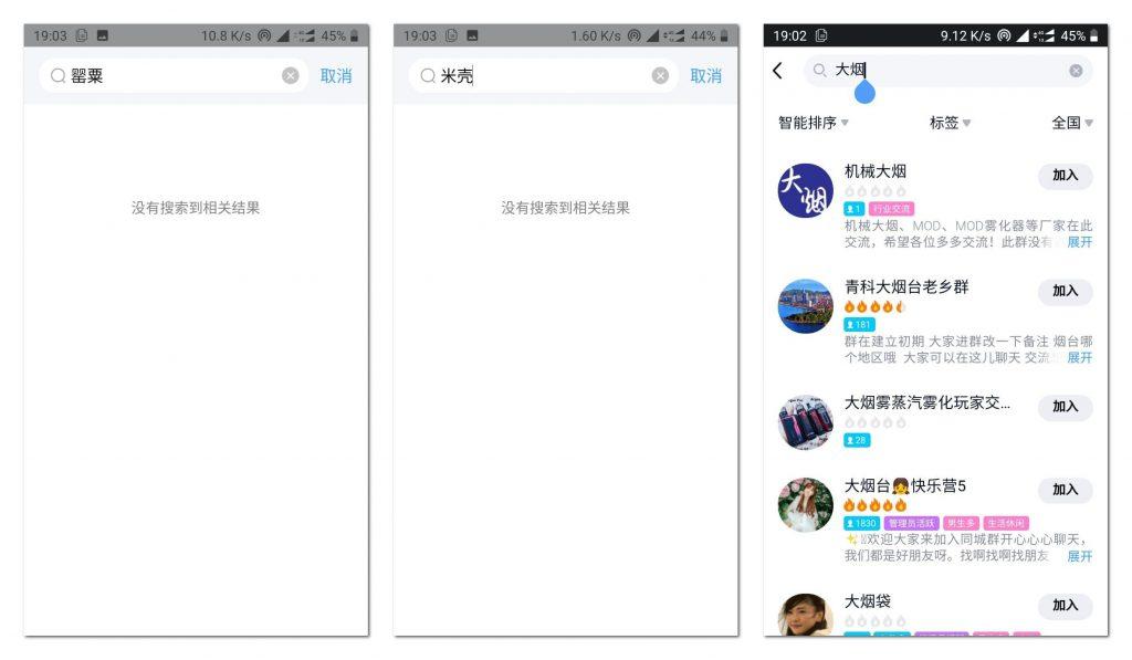 罂粟壳地下交易引关注,QQ群相关搜索已被腾讯屏蔽