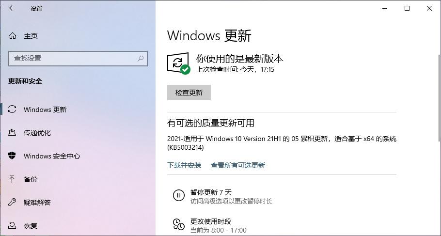 """微软可选累积更新KB5003214发布,开启""""新闻和兴趣""""功能"""