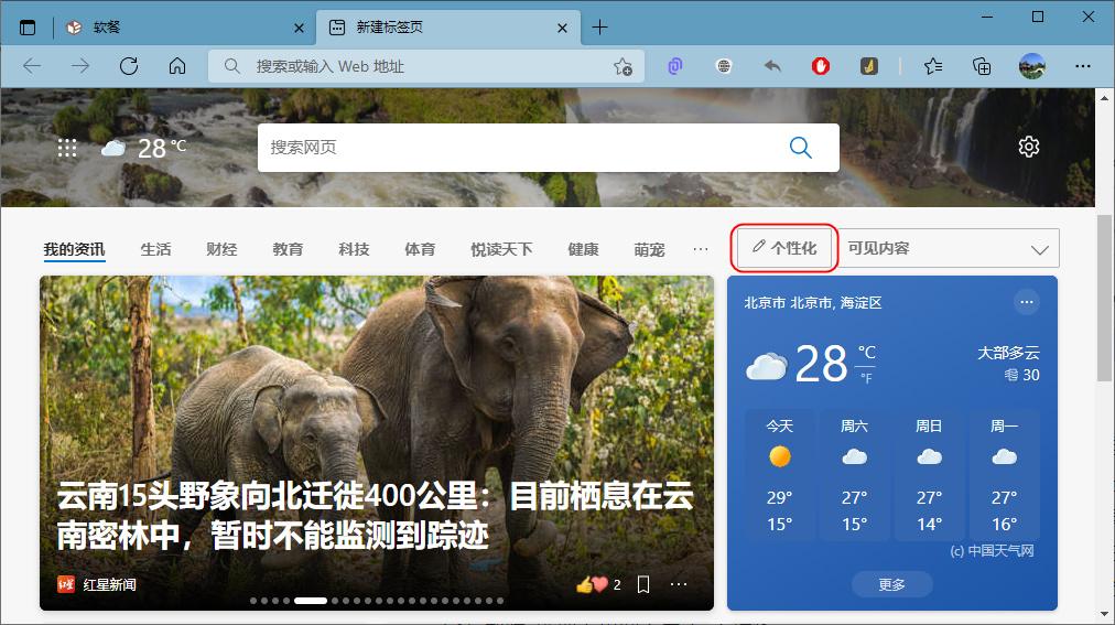 微软发布Edge 91正式版,「性能最佳」浏览器来了