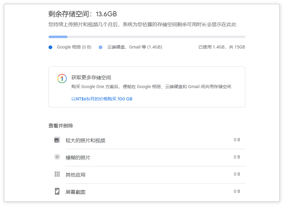 关闭无限量备份服务临近,Google推出管理工具帮用户清理相册