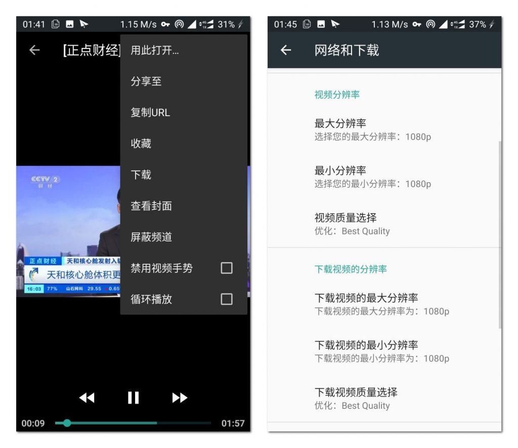 [APK] SkyTube:小巧的油管三方客户端,支持过滤YT广告