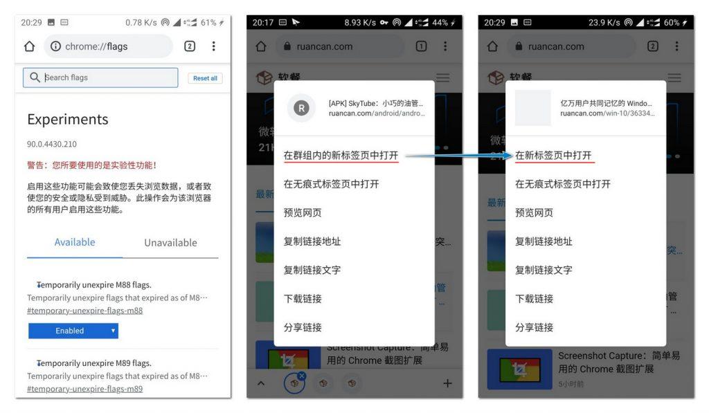 [技巧] 关闭安卓版Chrome标签组功能,在新标签页打开链接