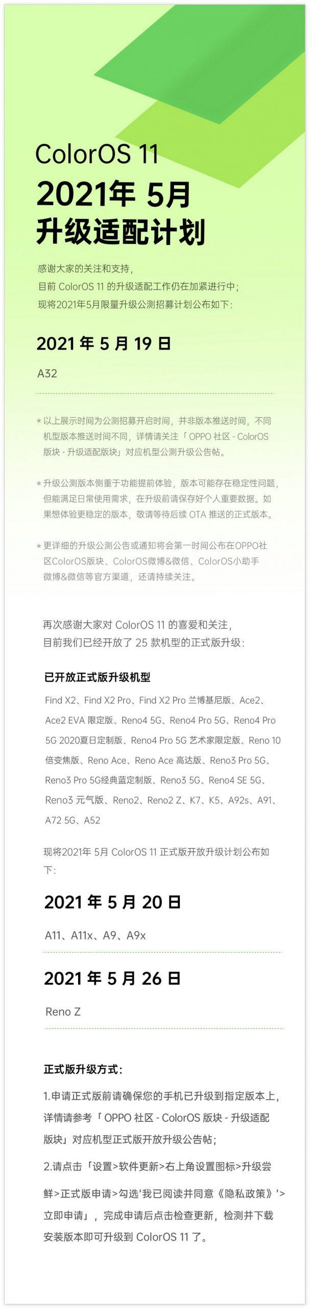 OPPO 发布2021年5月ColorOS 11升级计划