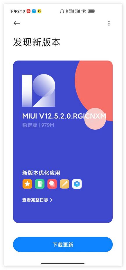 小米已开始为多款设备推送 MIUI 12.5