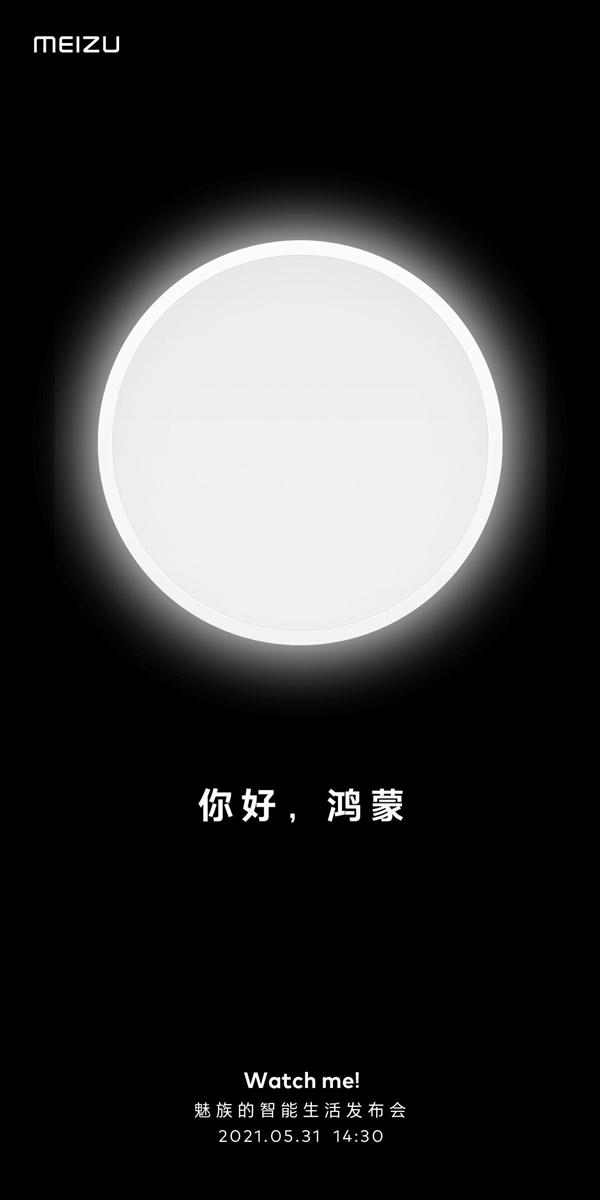 魅族宣布接入鸿蒙OS:智能家居先行,手机暂无计划