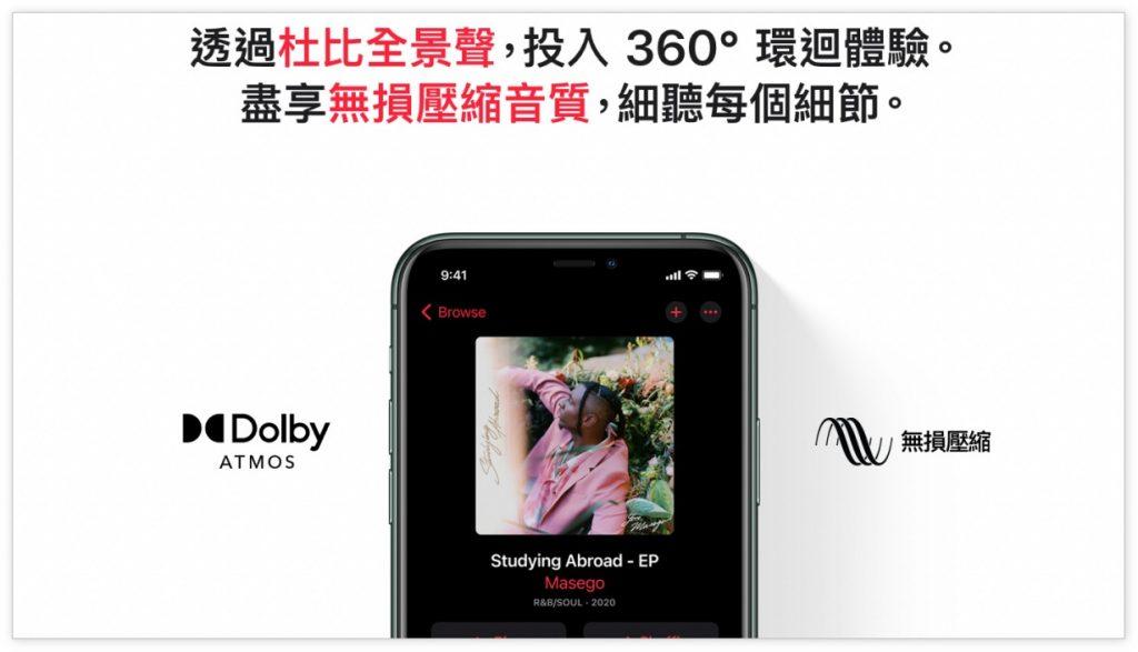 Apple Music将支持无损音频和杜比全景声,无需额外付费