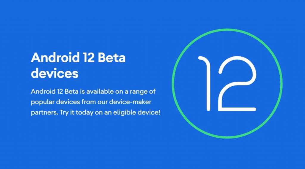 [名单] 截至目前,Android 12 Beta 1已在20余款旗舰手机上发布