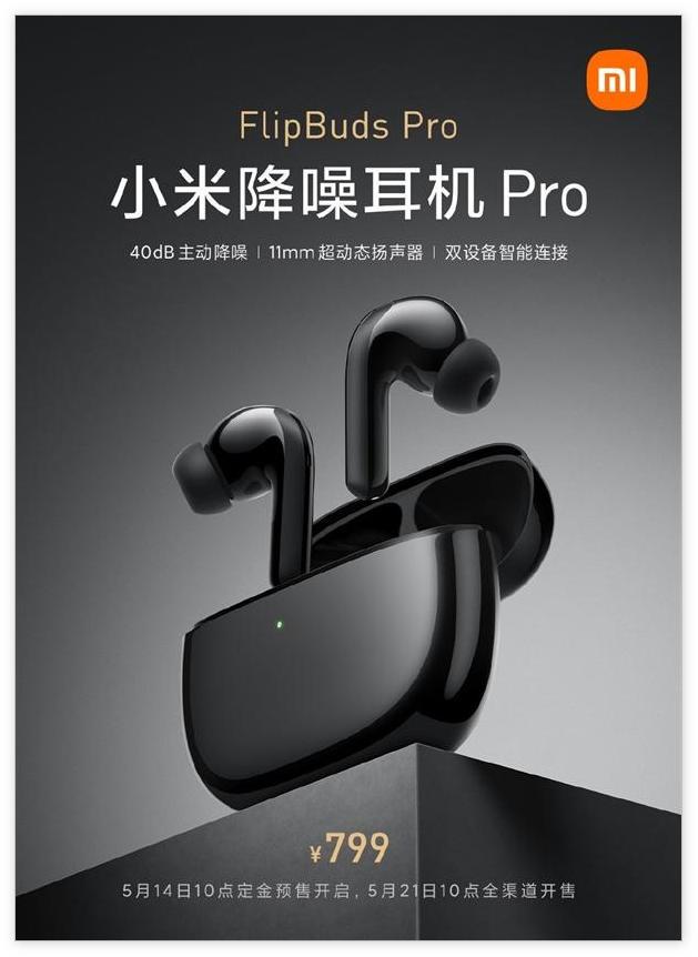 小米降噪耳机FlipBuds Pro发布:售价令用户死心?