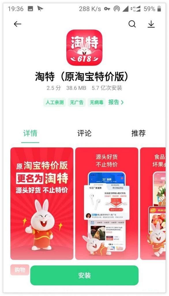 备战618,「手机淘宝」和「淘宝特价版」App双双更名
